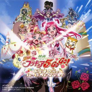 Image 1 for Eiga Yes! Precure5 GoGo! Okashi no Kuni no Happy Birthday♪ Original Soundtrack