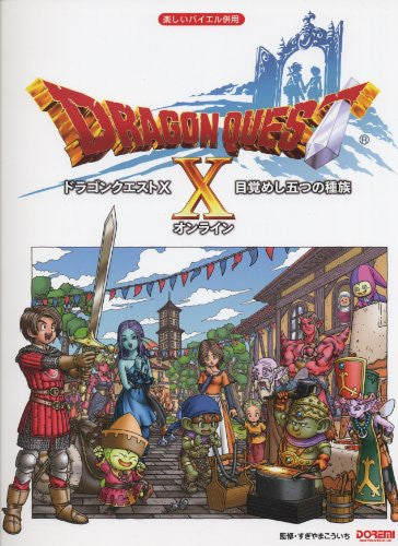 Image 1 for Dragon Warrior (Quest) X Beginner Rank Piano Solo Arrange Sheet Music Book