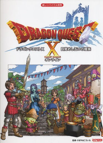Image for Dragon Warrior (Quest) X Beginner Rank Piano Solo Arrange Sheet Music Book