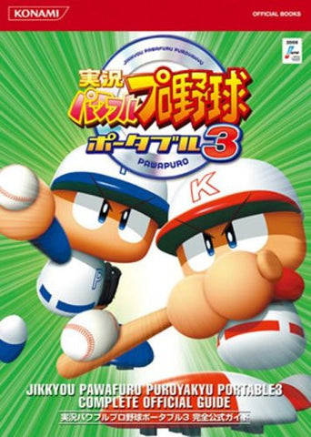 Jikkyou Powerful Pro Baseball Portable 3 Perfect Official Guide