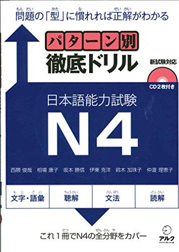 Image 1 for Pattern Betsu Tettei Drill   Japanese Language Proficiency Test N4 W/ Cd