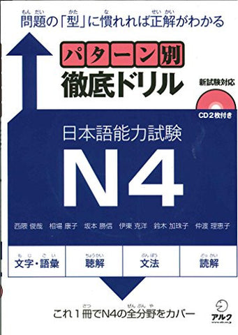 Image for Pattern Betsu Tettei Drill   Japanese Language Proficiency Test N4 W/ Cd