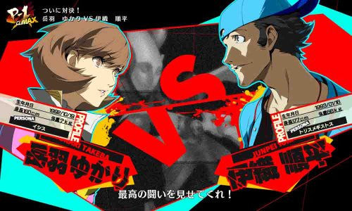 Image 2 for Persona 4 The Ultimax Ultra Suplex Hold