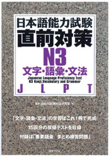 Image 1 for Japanese Language Proficiency Test N3 Kanji, Vocabulary And Grammar