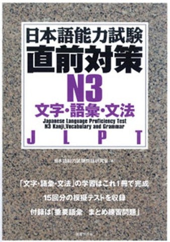 Image for Japanese Language Proficiency Test N3 Kanji, Vocabulary And Grammar