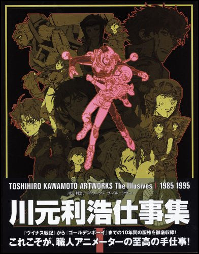 Image 2 for Golden Boy   Toshihiro Kawamoto Artworks The Illusives 1: 1985 1995
