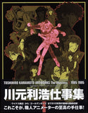 Thumbnail 2 for Golden Boy   Toshihiro Kawamoto Artworks The Illusives 1: 1985 1995