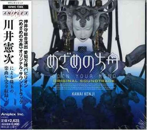 Image for Open Your Mind Original Soundtrack