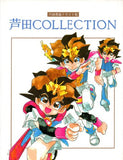 Thumbnail 1 for Toyoo Ashida Ashida Collection Illustration Art Book