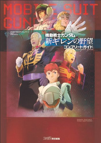 Image 1 for Mobile Suit Gundam: Shin Gihren No Yabou Complete Guide Book