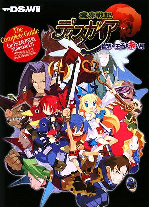 Image for Disgaea: Hour Of Darkness Complete Guide