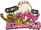 Thumbnail 3 for Jojo no Kimyou na Bouken - Phantom Blood - Talking Plush - Frog Plush (Ensky)
