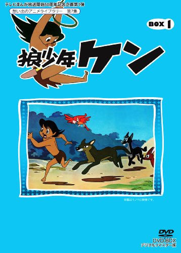 Image 1 for Okami Shonen Ken / Omoide No Anime Library Dai 7 Shu Dvd Box Part 1 [Digitally Remastered]