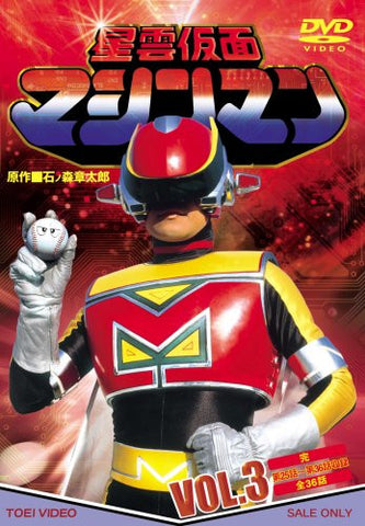 Image for Seiun Kamen Machine Man Vol.3