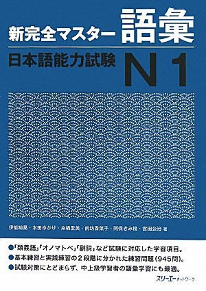 New Perfect Master Vocabulary Japanese Language Proficiency Test N1