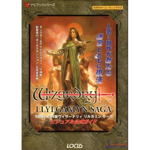 Image 1 for Ss Ver & Win Ver Wizardry Llylgamyn Saga Visual Official Guide Book