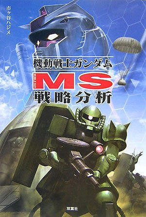 "Image for Gundam Ms ""Senryaku Bunseki"" Analytics Book"