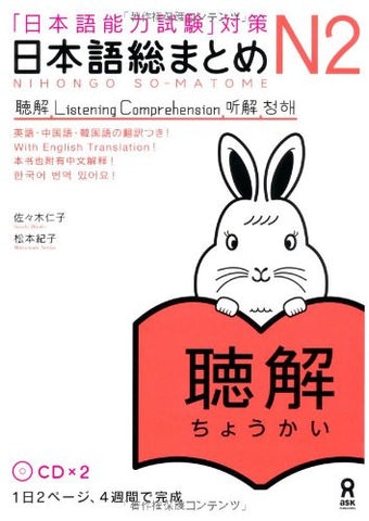 Nihongo So Matome (For Jlpt) N2 Chokai (Listening Comprehension) (With English, Chinese And Korean Translation)