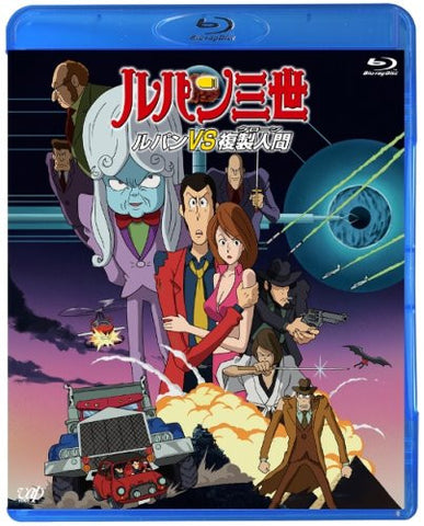 Image for Lupin III The Mystery of Mamo