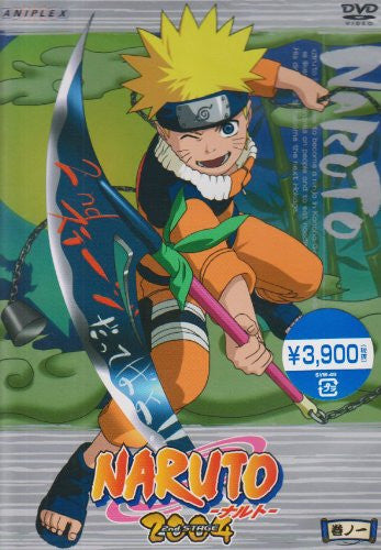 Image 1 for Naruto 2nd Stage Vol.1