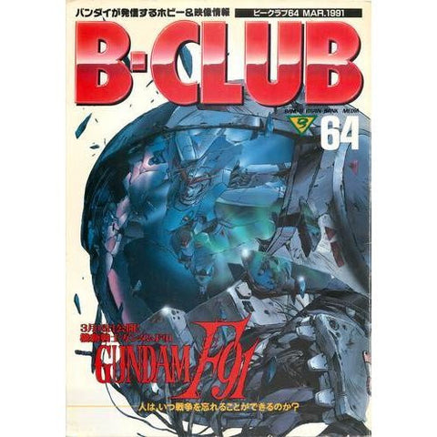 B Club #64 Japanese Anime Magazine