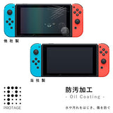Nintendo Switch - Glass Screen Guard - Blue Light Cut - 4