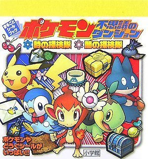 Image 1 for Pokemon Mystery Dungeon: Explorers Of Time & Darkness Sticker Collection Book Ds
