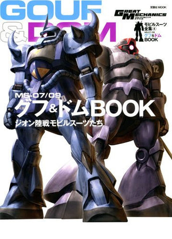 "Image for Mobile Suit #4 ""Ms 07109 Gouf Dom Book"" Perfect Illustration Art Book"