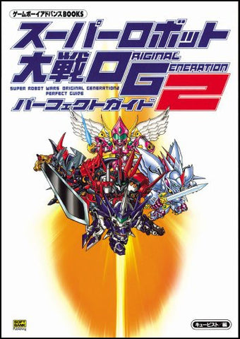 Image for Super Robot Wars Original Generation2 Perfect Guide Book/ Gba