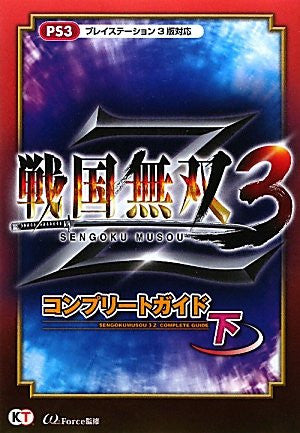 Image for Samurai Warriors 3 Z Complete Guide Book Gekan / Ps3