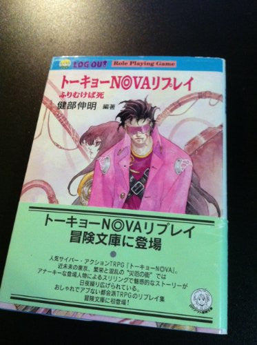 Image 1 for Tokyo Nova Replay   Death When You Turn Around Game Book / Rpg