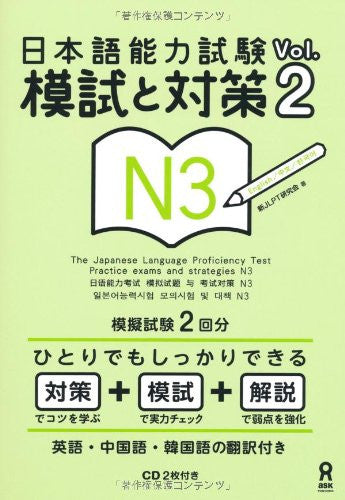 Image 1 for Jlpt The Japanese Language Proficiency Test Practice Exams And Strategies Vol.2 N3 (With English, Chinese And Korean Translation)