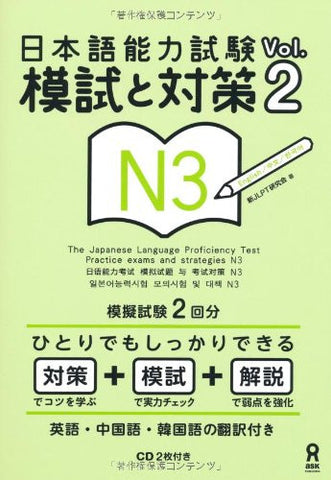 Image for Jlpt The Japanese Language Proficiency Test Practice Exams And Strategies Vol.2 N3 (With English, Chinese And Korean Translation)
