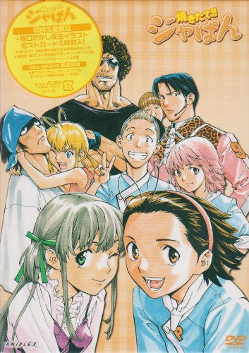 Image 1 for Yakitate!! Japan Yakitate!! 9 hen Vol.5
