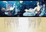 Thumbnail 6 for Hakuouki Original Picture Collection Tsuisou Emaki