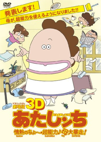 Image for 3D Movie: Watashinchi Jonetsu No Cho - Chonoryoku Haha Daiboso!
