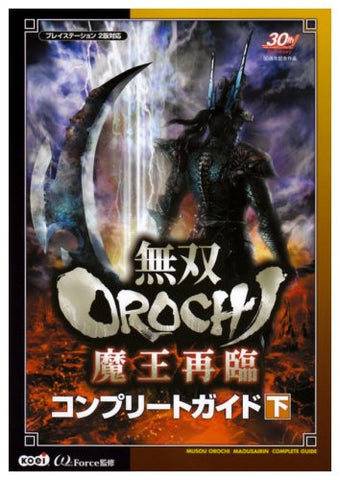 Image for Musou Orochi: Maou Sairin Complete Guide 2