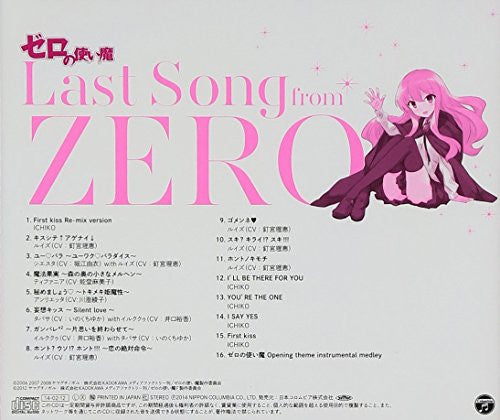 Image 2 for The Familiar of Zero ~Last Song from ZERO~