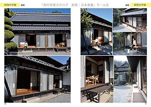Image 8 for Digital Scenery Catalogue - Manga Drawing - Japanese Homes