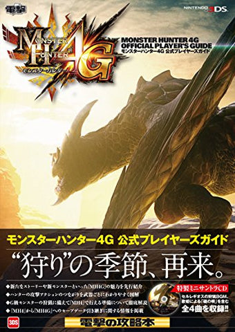 Monster Hunter 4 G   Official Players Guide