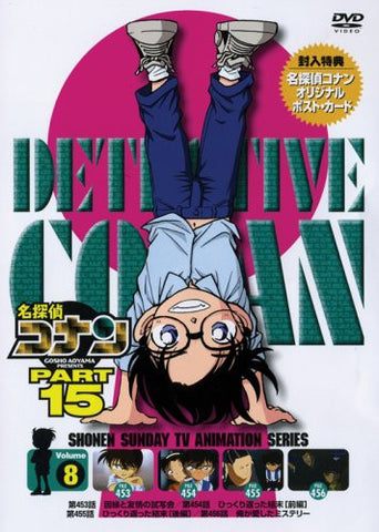Image for Detective Conan Part.15 Vol.18