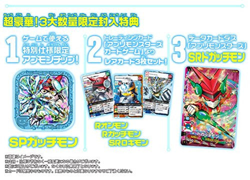 Image 6 for Digimon Universe Appli Monsters