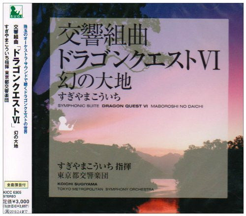 Image 1 for Symphonic Suite Dragon Quest VI Maboroshi no Daichi