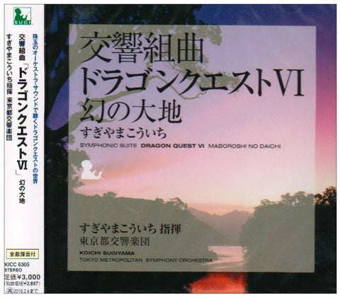 Image for Symphonic Suite Dragon Quest VI Maboroshi no Daichi