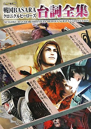 Image 1 for Sengoku Basara Chronicle Heroes Script Collection Book / Psp