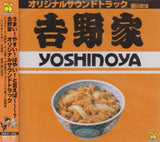 Thumbnail 1 for Yoshinoya Original Soundtrack