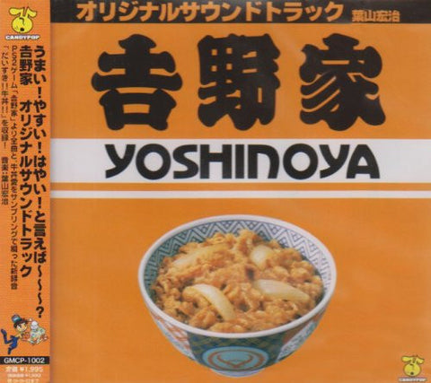 Image for Yoshinoya Original Soundtrack