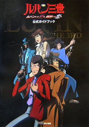 Image 1 for Lupin Sansei Lupin Niha Shi Wo Zenigata Niha Koi Wo Official Guide Book / Ps2