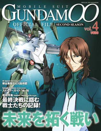 Image 1 for Gundam 00 Second Season Official File #4 Analytics Illustration Art Book