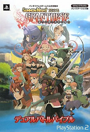 Image 1 for Summon Night Granthese Dual Battle Bible Official Strategy Guide Book / Ps2